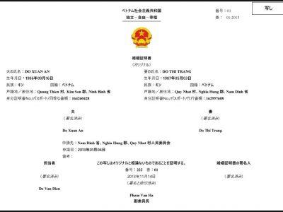 Dịch giấy đăng ký kết hôn sang tiếng Nhật