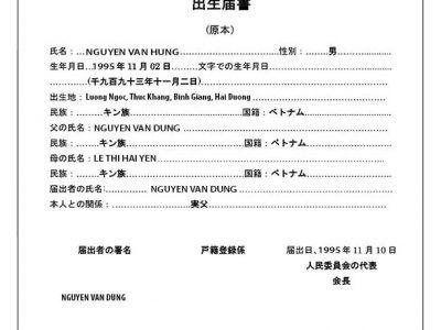 Dịch giấy khai sinh sang tiếng Nhật